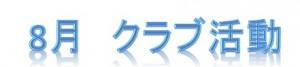 8月クラブ活動案内3