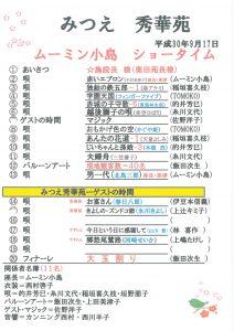 みつえ敬老会 (6)