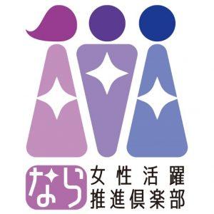 なら女性活躍促進倶楽部ロゴ